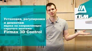 Монтаж мебельного ящика на направляющих скрытого монтажа Firmax 3D Control