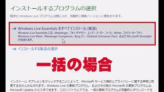 Windows Live Essentials 2011 movie maker 2011 インストール方法