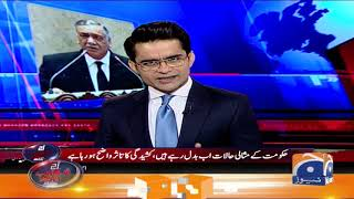 Chief justice Ka PM Imran Khan Ko Jawab