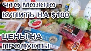 Какие продукты можно купить на 100 долларов в Америке - Цены на продукты - FloridaSunshine(, 2017-03-30T00:03:18.000Z)