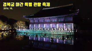 경복궁 야간 특별 관람 - 2016년 가을에 열린 궁궐…