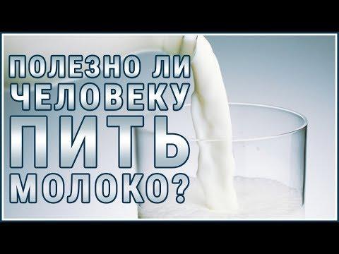 МОЛОКО. Творог. Сыр. Вред молока и молочных продуктов. Узнайте Правду!