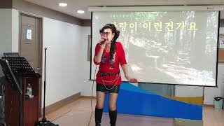 김향미 노래교실 ⚘서인천 신협 ⚘사랑이 이런 건가요 ⚘…