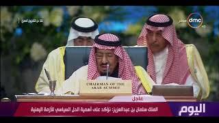 اليوم - كلمة العاهل السعودي الملك سلمان بن عبد العزيز في القمة العربية الأوروبية