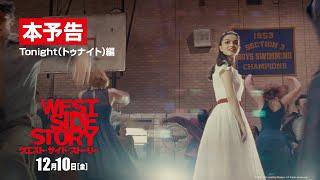 映画『ウエスト・サイド・ストーリー』本予告「Tonight(トゥナイト)」編 12月10日(金)公開