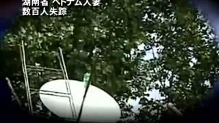 湖南省 ベトナム人妻数百人失踪