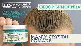 видео Помада для волос MANLY CRYSTAL POMADE, 120 мл