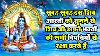 सुबह सुबह इस शिव आरती को सुनने से शिव जी अपने भक्तो की सभी विपत्तियों से रक्षा करते है ||