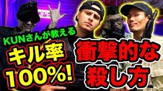 【YouTuberサバゲー対決】KUNさん・たむちんさん VS ジョン・MOYAさん
