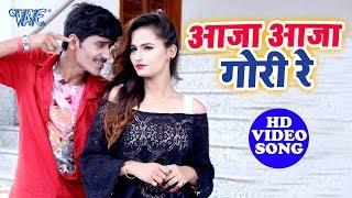 आ गया Yadav Pramod Diwana का नया सबसे हिट विडियो सांग 2019 | Aaja Aaja Gori Re