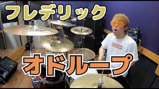 【フレデリック】「オドループ」を叩いてみた【ドラム】