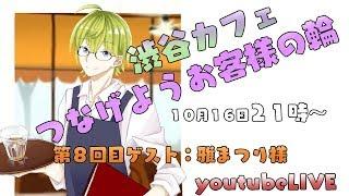 [LIVE] 【渋谷カフェ】つなげようお客様の輪第8回:雅まつり様【#しぶカフェ】