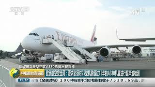[中国财经报道]法媒披露多架空客A380机翼出现裂缝 欧洲航空安全局:要求必须对25架机龄超过15年的A380机翼进行超声波检测| CCTV财经