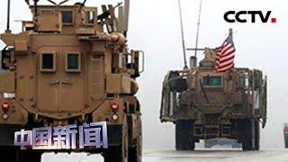 [中国新闻] 美国防部继续向沙特增兵 | CCTV中文国际