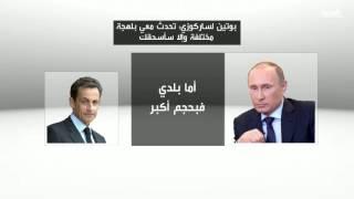 #بوتين مخاطبا #ساركوزي : أصمت أو أحطمك