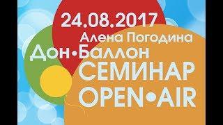 Приглашение на open-air семинар по аэродизайну