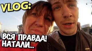 vLOG: ВСЯ ПРАВДА! -  НАТАЛИ НЕ БОМЖ! / Андрей Мартыненко