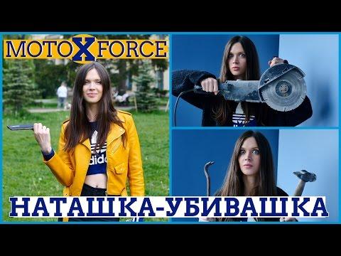 Наташа убивает Moto X Force
