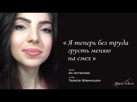 Ятеперьбезтрудагрустьменяюнасмех | Автор стихотворения: Ах Астахова