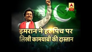 Imran Khan Oath Ceremony: Full Coverage From 9 AM to 10 AM   ABP News