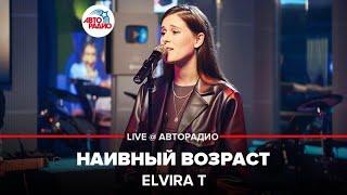 🅰️ @Elvira T - Наивный Возраст (LIVE @ Авторадио)