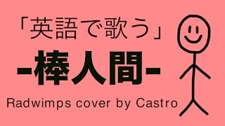 今回は英語で歌う棒人間 by Radwimpsです! チャンネル登録してね♪ 日本...