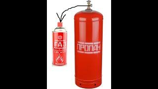 Как заправить маленький газовый баллончик газом пропаном(, 2016-07-07T17:43:02.000Z)