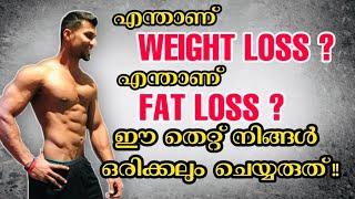 എന്താണ്  Weight Loss | എന്താണ്  Fat Loss | ഗുണവും ദോഷവും | Weight Loss v/s Fat Loss | Vijo Fitness