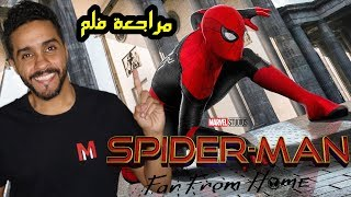 مراجعة فلم Spider Man Far From Home