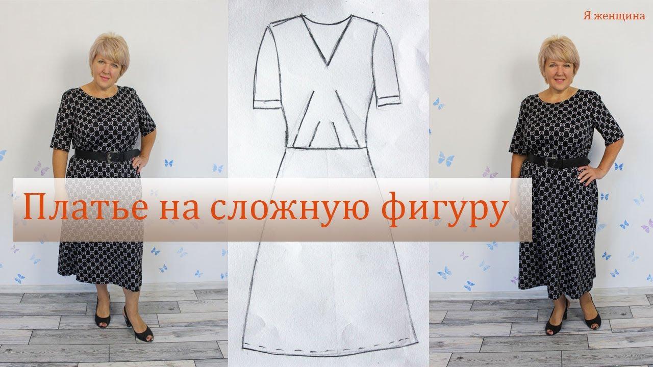 Элегантное платье. Простое решение кроя на сложную Фигуру