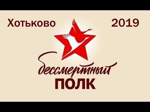 Шествие Бессмертного полка 2019 в Хотьково
