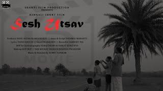 শেষ উৎসব    Sesh Utsav    Full Movie    Shanti Film Production    Directed By Sumit Supakar   