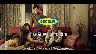 IKEA「一點新意 讓家回春」廣告影片