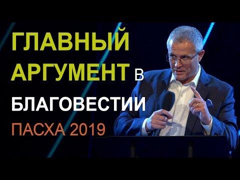 Главный аргумент в благовестии. Пасха 2019 Александр Шевченко