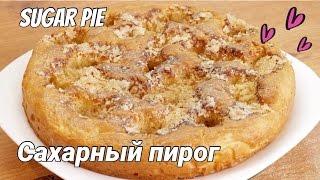 Сахарный пирог - пирог с сахароной корочкой / Sugar pie recipe ♡ English subtitles