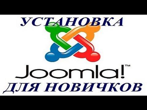 CMS Joomla 3 Как установить на локальный компьютер (Denwer)