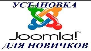 видео Установка Joomla на локальный сервер