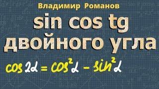 Синус косинус и тангенс двойного угла ➽ Алгебра 10 класс
