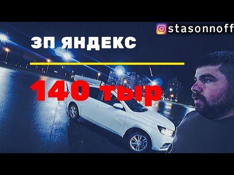 Про  Лада Веста. Про Казань. Заработок в Яндекс такси 140 000р/StasOnOff