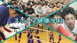 東亜大学 人間科学部 スポーツ健康学科