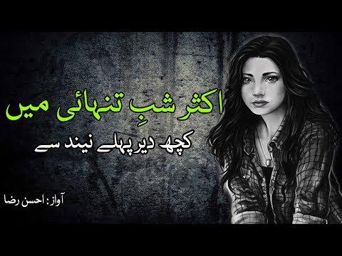 Aksar Shab-e-tanhai mein | Sad Poetry