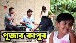 দূৰ্গা পূজাৰ কাপুৰ , Telsura Video ,Telsura Durga Puja Video