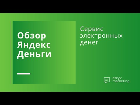 Обзор ЮMoney (Яндекс.Деньги): как пополнить, как вывести и другие фишки