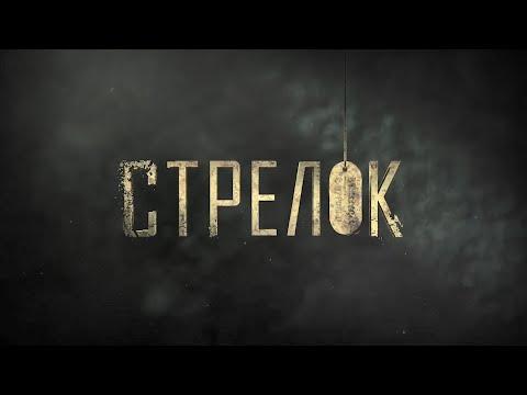 Стрелок 3 | Фильм 2
