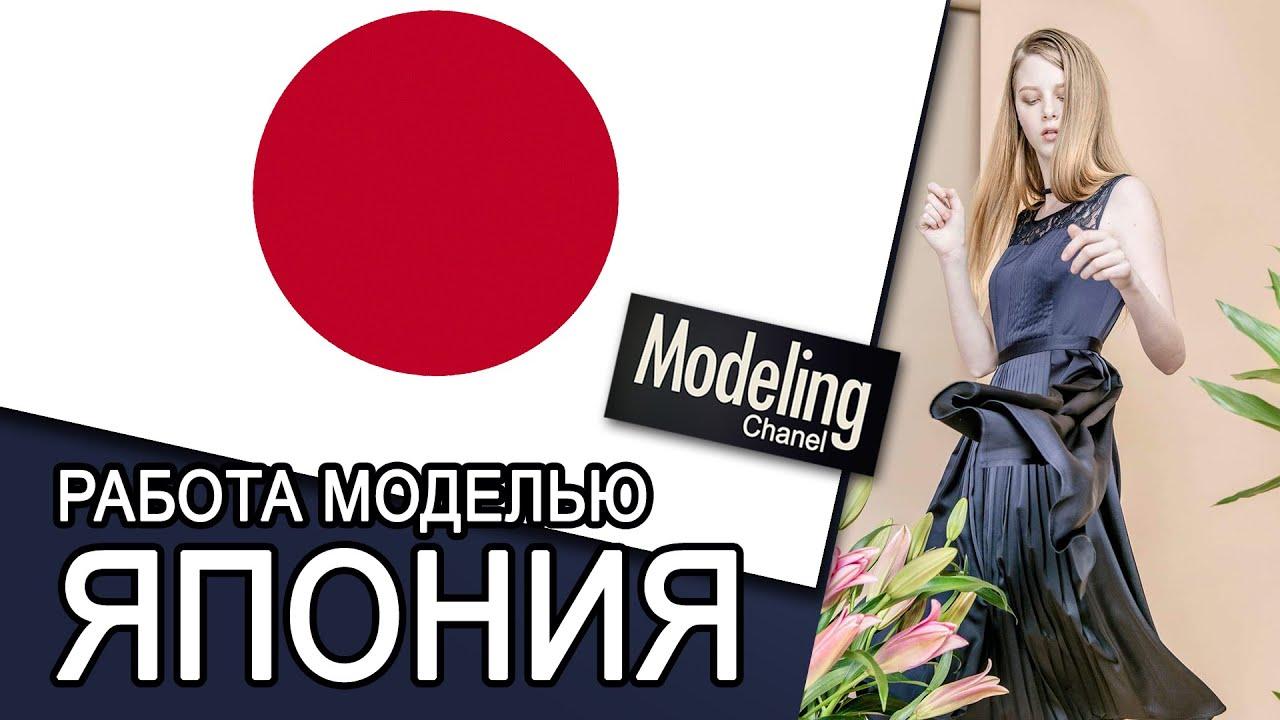 Работа моделью в короча модельеры мира