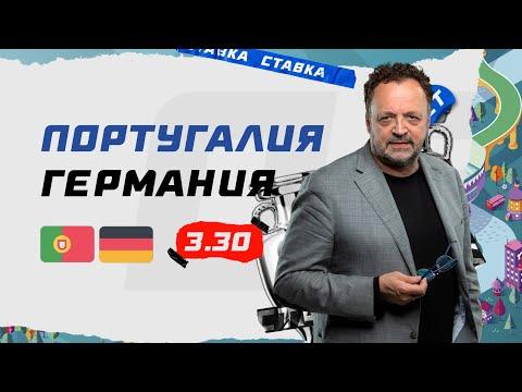 ПОРТУГАЛИЯ - ГЕРМАНИЯ. Прогноз Гусева на ЕВРО-2020