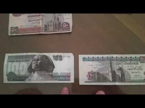 Egyptian Money