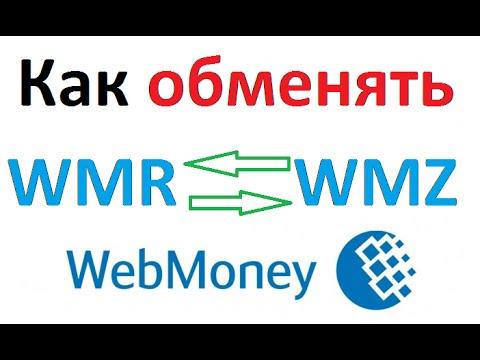 Как поменять WMR на WMZ и наоборот
