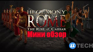 Быстрый обзор стратегии Hegemony Rome: The Rise of Caesar