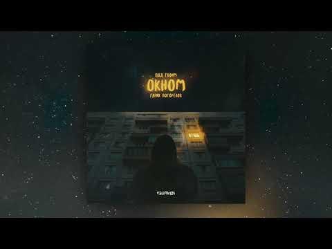 Гарик Погорелов - Под твоим окном (трек)
